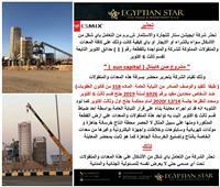 «ايجيبشن ستار» تحذر من التعامل على معداتها داخل أرض «صن كابيتال» بأكتوبر