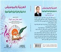 العربية والموسيقى..أحدث إصدارات دار مكتبة الآداب