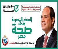 فيديو| شاهد إنجازات مبادرة رئيس الجمهورية لدعم صحة المرأة المصرية