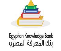فيديو| تعرف على أهمية «بنك المعرفة المصري» للطلاب