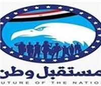 «مستقبل وطن» يكشف حقيقة الفيديو المتداول لأحد القيادات الشعبية بالبحيرة