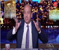 فيديو| عمرو أديب: الرئيس ترامب كان أقوى من بايدن في آخر مناظرة