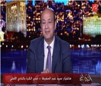 """عمرو أديب مداعبا سيد عبدالحفيظ: """"ألف مبروك من قلبي"""""""