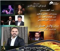شاهد| النجوم يزينون بوسترات حفلات مهرجان الموسيقى العربية