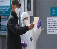كوريا الجنوبية: معدل إصابات فيروس كورونا انخفض بعد يومين من الارتفاع