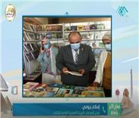 فيديو| بيومي: 35 ألف شخص متوسط عدد الحضور بمعرض الإسكندرية