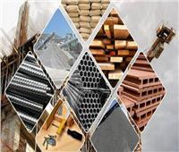 ننشر أسعار مواد البناء المحلية بنهاية تعاملات السبت