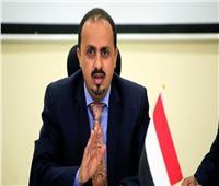 وزير الإعلام اليمني: النظام الإيراني ينتهج سياسة التصعيد