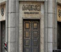 ما هي المادة التي استند إليها البنك المركزي لإقالة رئيس «التجاري الدولي»؟