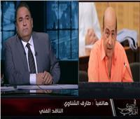 طارق الشناوي: مهرجان الجونة تمهيد «للقاهرة السينمائي» في ديسمبر