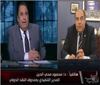 محمود محيي الدين: «برنامج مصر الاقتصادي» طموح .. والتصدير هو الحل