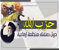 إنفوجراف| 14 دولة تضع «حزب الله» على قائمة المنظمات الإرهابية