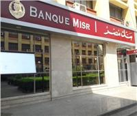 تصل لـ12.25%.. أسعار الفائدة على الشهادات الثابتة والمتغيرة في بنك مصر