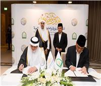 توقيع اتفاقية إطلاق متاحف ومعارض السيرة النبوية في إندونيسيا