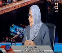 فيديو| هاجر سعد الدين : إذاعة القرآن الكريم بمثابة جامعة للأزهر