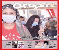 العدد الجديد من مجلة «آخر ساعة»  «السيسي»: جيشنا قادر على حماية أرضنا