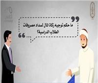 ما حكم توجيه زكاة المال لسداد مصروفات الطلاب؟.. «البحوث الإسلامية» يجيب