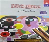 «رؤى فى الأدب والفن» أحدث إصدارات هيئة الكتاب