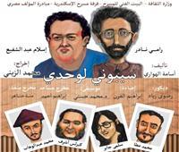 «سيبوني لوحدي» على مسرح بيرم التونسي لمدة 3 أيام