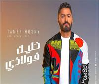 تامر حسني يعلن تأجيل حفل إطلاق ألبوم «خليك فولاذي»
