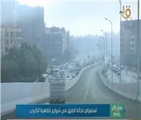 فيديو | تعرف على الحالة المرورية بشوارع القاهرة الكبرى