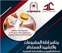 جامعة حلوان تعلن الموافقة على برنامج إدارة المشروعات والتشييد المستدام