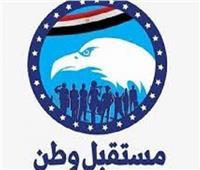 «مستقبل وطن» يحذر من ترويج بيانات باسم الحزب