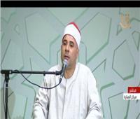فيديو| بدء احتفالية ذكرى المولد النبوي الشريف بتلاوة القرآن الكريم