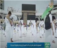 فيديو| السعودية تعلن فتح باب أداء العمرة بإجراءات وضوابط محددة