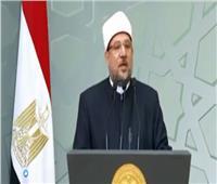 فيديو| وزير الأوقاف: العالم لم يقدر ديننا إلا إذا أحسنا فهمه
