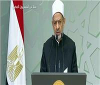 فيديو| شيخ الأزهر: النبي محمد حذر الأمة من الانحراف والهوان