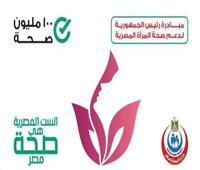 «القومي للمرأة» يثمن إنجازات المبادرة الرئاسية لدعم صحة المرأة