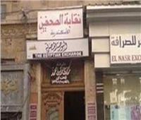 ننشر نتائج انتخابات نقابة الصحفيين الفرعية في الإسكندرية