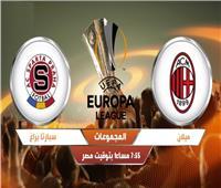 الليلة| ميلان يستقبل سبارتا براج في الدوري الأوروبي