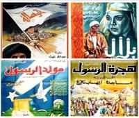 تعرف علي أبرز الأفلام التي تناولت ذكرى مولد النبي