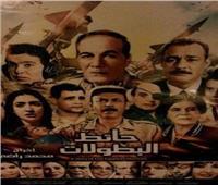 عرض فيلم «حائط البطولات» بنادي سينما «أوبرا الإسكندرية»