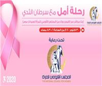 «قومي المرأة» يعقد برنامج توعيةبسرطان الثدي