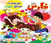 مجلة فارس ترفع شعار «مع بعضنا.. هنحقق حلمنا»