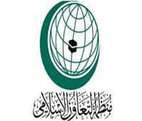 التعاون الإسلامي تدين بشدة استفزاز مشاعر المسلمين تحت دعاوى حرية التعبير