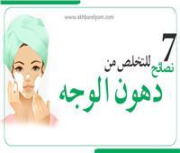 إنفوجراف| 7 نصائح للتخلص من دهون الوجه
