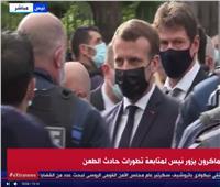 ماكرون: نشعر بصدمة بعد هجوم نيس الشنيع
