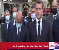 «ماكرون» يدعم سكان «نيس» لمواجهة الإرهاب