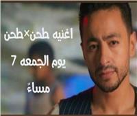 حمادة هلال يكشف موعد طرح أغنيته الجديدة «طحن في طحن»
