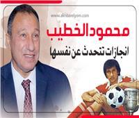 إنفوجراف | 20 بطولة زين بها الخطيب مسيرته الكروية في الملاعب المصرية والإفريقية