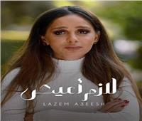 أول مسلسل عربي يناقش «البهاق».. الجمهور يتفاعل مع «لازم أعيش»