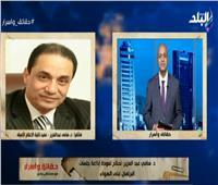 فيديو   سامي عبد العزيز: نحتاج لعودة إذاعة جلسات البرلمان على الهواء