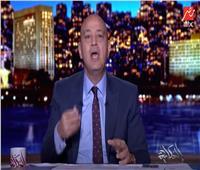 فيديو | عمرو أديب يكشف تفاصيل جديدة عن المصريين العالقين في إثيوبيا