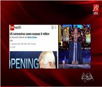 عمرو أديب: الصحة العالمية حذرت مصر من زيادة إصابات كورونا