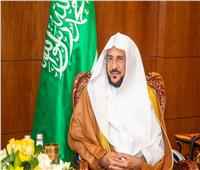 وزير الشؤون الإسلامية السعودي يزور منطقة المدينة المنورة .. الأحد