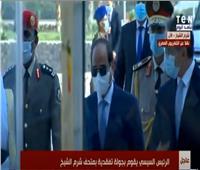 الافتتاحات الرئاسية| شاهد لحظة وصول السيسي لمتحف شرم الشيخ